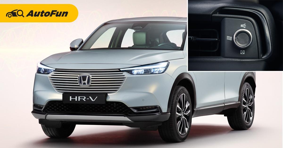ระบบ Air Diffusion System อาวุธลับใน 2021 Honda HR-V ใหม่ที่ผู้โดยสารต้องชื่นชอบ 01