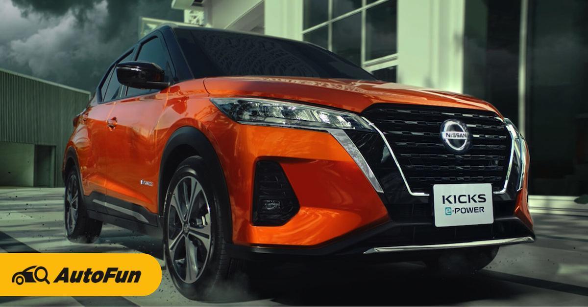 2020 Nissan Kicks e-POWER คอมแพ็คเอสยูวีมอเตอร์ไฟฟ้าแบบไม่ต้องชาร์จ พร้อมราคาเริ่มต้น 8.89 แสนบาท 01