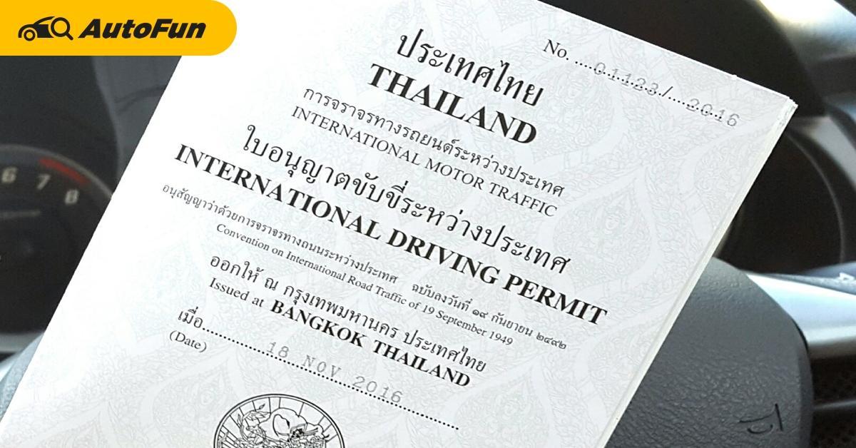 1 พ.ค. 64 กรมขนส่งเพิ่มใบขับขี่สากล 84 ประเทศ พร้อมเอกสารสำคัญ 5 อย่าง 01