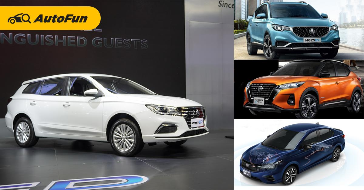 2021 New MG EP กับค่าตัว 988,000 บาท มีรถพลังงานทางเลือกรุ่นอื่นใดอีกบ้าง? 01