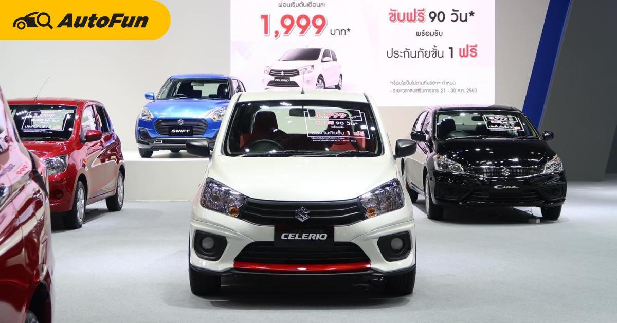 รีวิว carloan 2019 : ตารางผ่อน Suzuki Celerio วิเคราะห์ส่วนลด 20,000 ค่างวด 1,999 ดีจริงหรือ 01