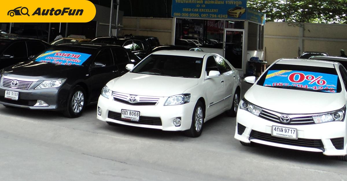 ประกันภัยขาดทันที เมื่อขายรถให้เต้นท์ แนะนำเจ้าของเก่าเตรียมรับค่าเบี้ยคืนหลายพัน ต้องทำอย่างไร ? 01