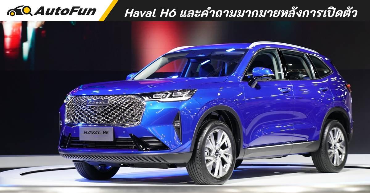 หลากหลายคำถามกับ 2021 Haval H6 ก่อนเปิดราคาและเปิดขายในไทย ไตรมาส 2 ปีนี้ 01