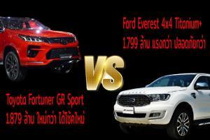 มาใหม่ขอท้าชน 2021 Toyota Fortuner GR Sport vs. Ford Everest 4x4 Titanium+ ห่างกัน 80,000 จะเลือกคันไหน