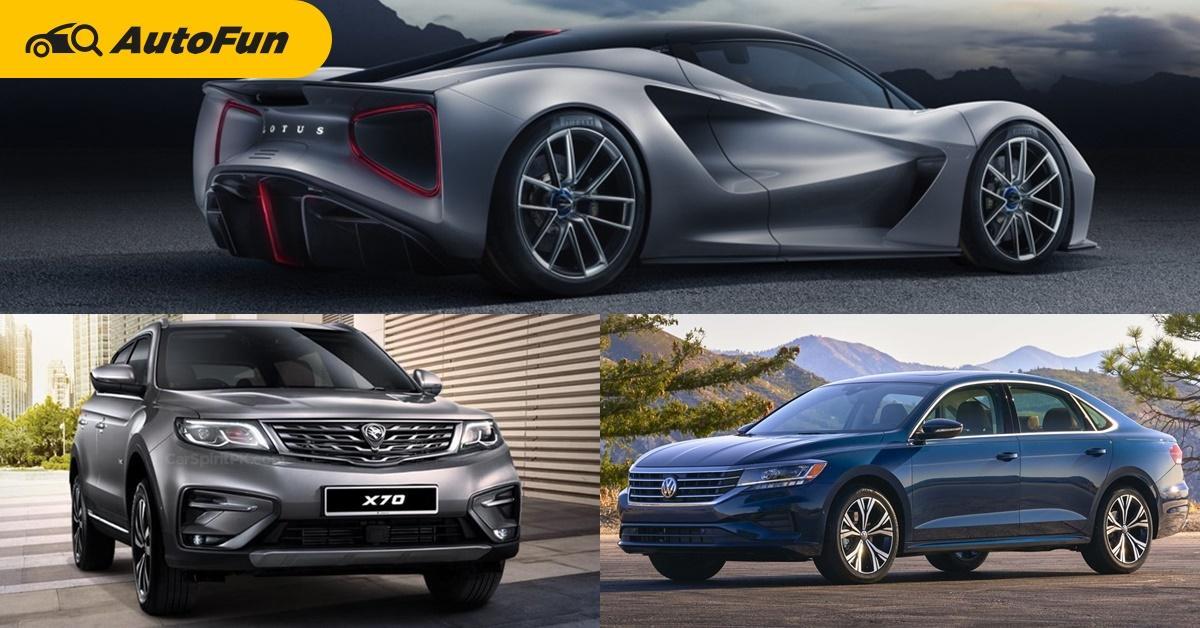 วัดใจ 3 ค่ายรถใหม่พร้อมลุยไทยปีนี้ Lotus กลับมาแน่ ลุ้น Proton-Volkswagen เคลียร์ทางเปิดตัว 01