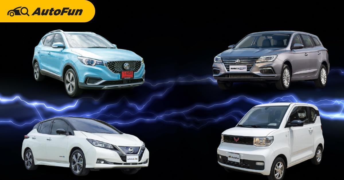 2021 MG ZS EV จัดโปรล้างสต็อคลด 202,000 บาทเตรียมรับรุ่นประกอบไทยปลายปีนี้ พร้อมแคมเปญ EV เจ้าอื่น 01