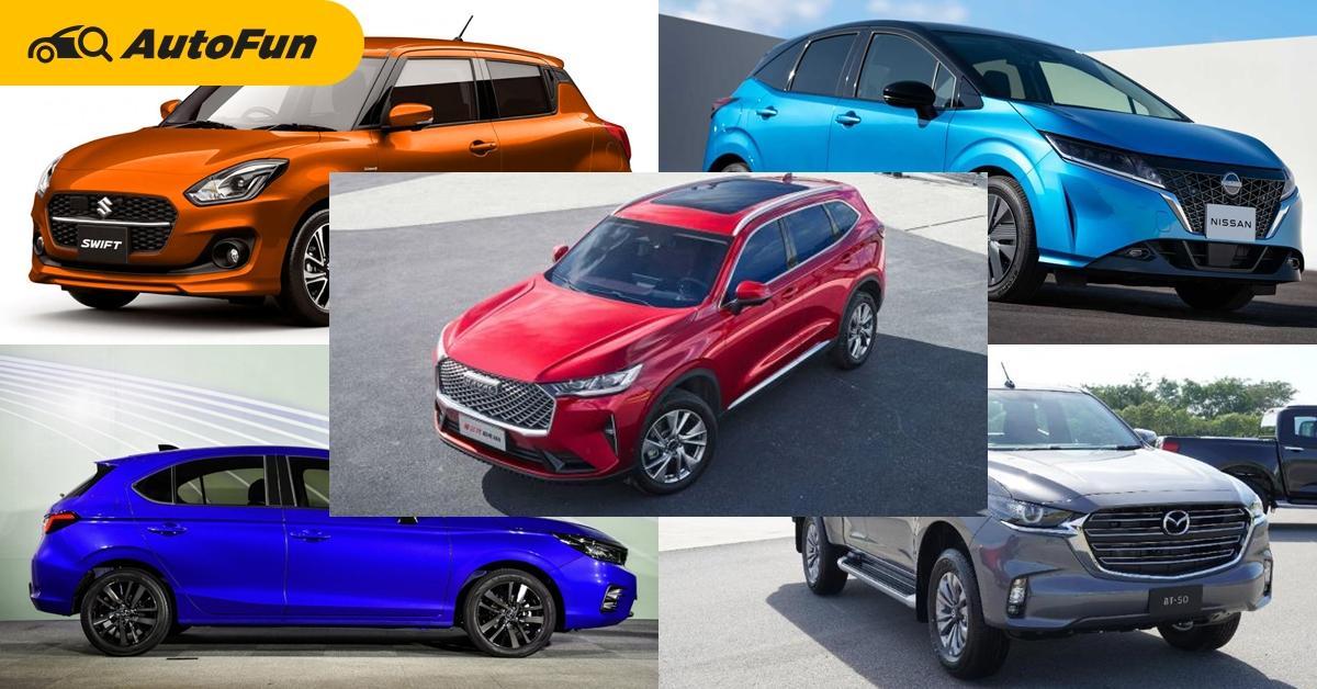 รวมรถใหม่ 2021 ที่จะเปิดตัวในไทย เป็นเก๋งญี่ปุ่น กระบะรุ่นดัง ยังมีแบรนด์มาใหม่ ทั้งหมดนี้ราคาไม่เกินล้านบาท 01