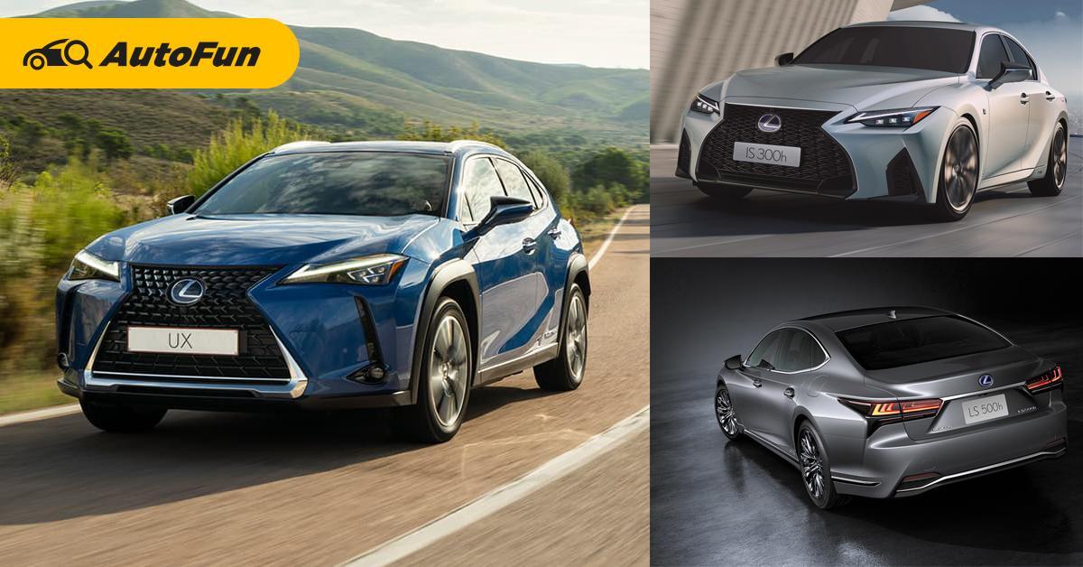 เปิดตัว 2021 Lexus UX300e เอสยูวีไฟฟ้ารุ่นแรกเคาะ 3.49 ล้านบาท พร้อม IS และ LS ใหม่ 01