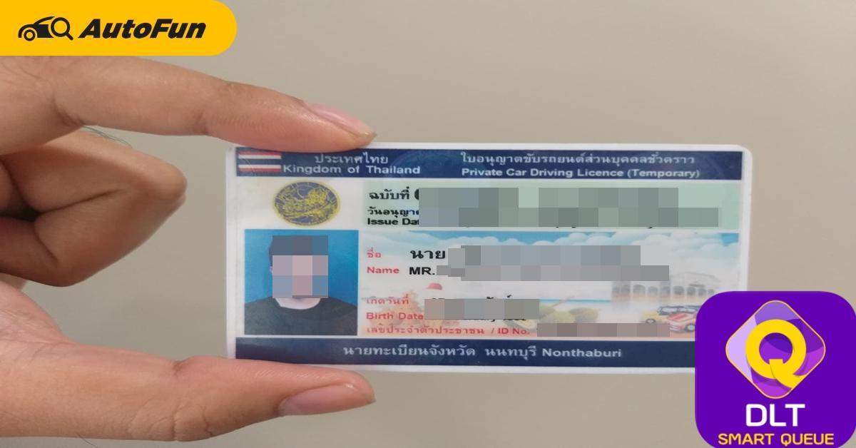ขนส่งร่วมมือตำรวจ ยืดเวลาใบขับขี่หมดอายุให้ใช้ได้ถึง 30 มิถุนายน 2564 01