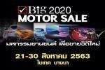 BIG Motor Sale 2020 รวมแคมเปญน่าสนใจ คันไหนใช่ คันไหนโดน
