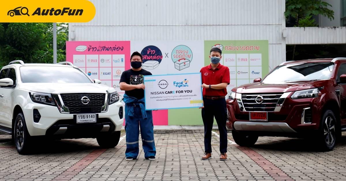 Nissan สนับสนุนรถ เทอร์ร่า และ นาวารา ใช้ส่งอาหารให้แพทย์ที่หน้าด่านโควิด -19 01