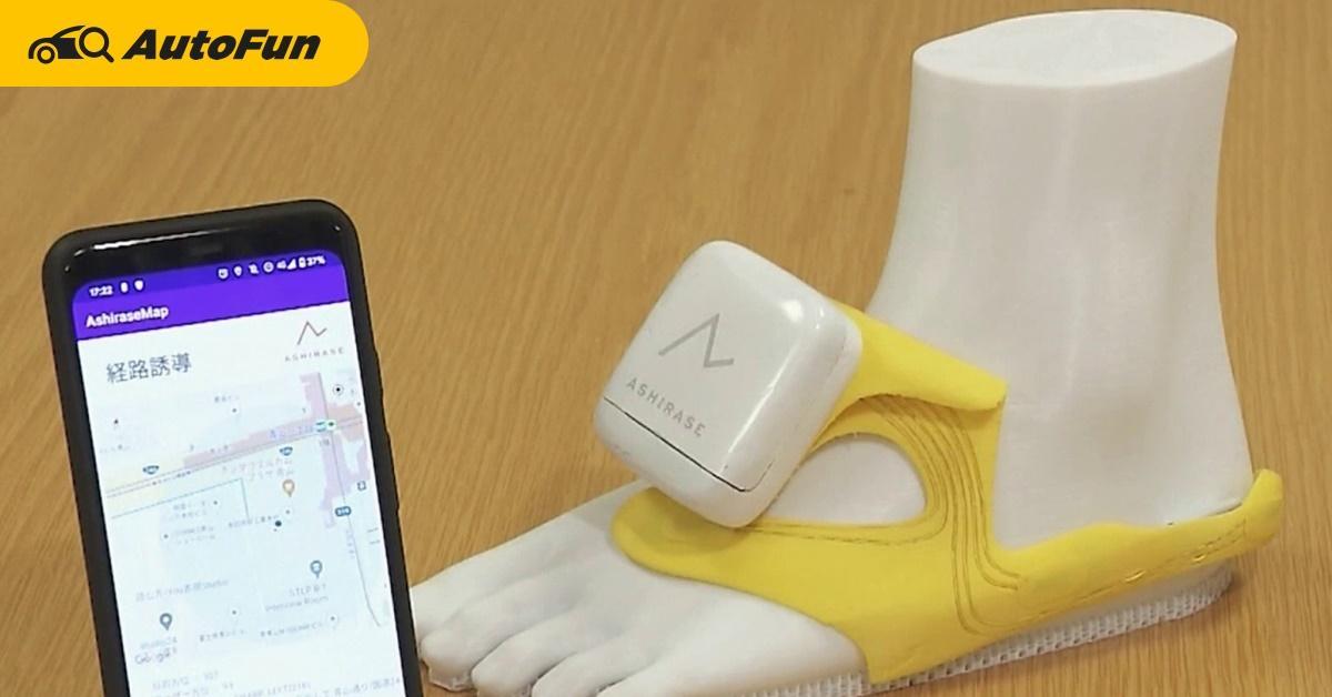Honda ประกาศตั้ง Ashirase พัฒนานวัตกรรม เริ่มจากจีพีเอสสำหรับผู้พิการทางสายตา 01