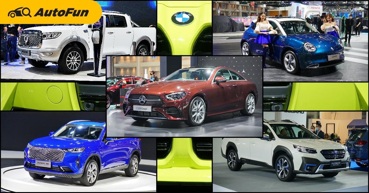รวม 10 รถใหม่เด่นสุด ในงานมอเตอร์โชว์ 2021 มีสเปคและราคา ยกเว้น Great Wall Motor 01