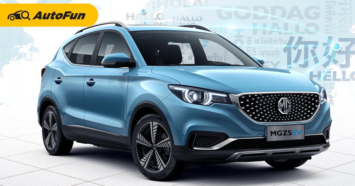 ใครจะซื้อควรรอก่อนไหม? 2021 MG ZS EV โฉมใหม่จะมีระยะทางขับขี่ด้วยไฟฟ้าไกลขึ้น 01