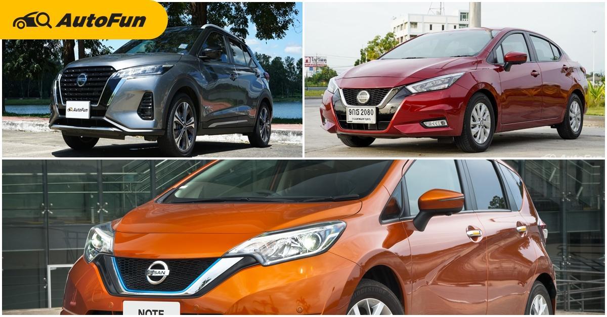 แคมเปญมา! Nissan เปิดตัวข้อเสนอเพื่อ 18 กลุ่มอาชีพพิเศษ ตั้งแต่หมอ-นักข่าว-ทนาย ได้หมด 01