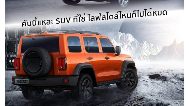 เก็บเงินรอ 2022 Haval Tank 300 ไอ้รถถังที่จะทำให้คุณเมิน Toyota Fortuner 02
