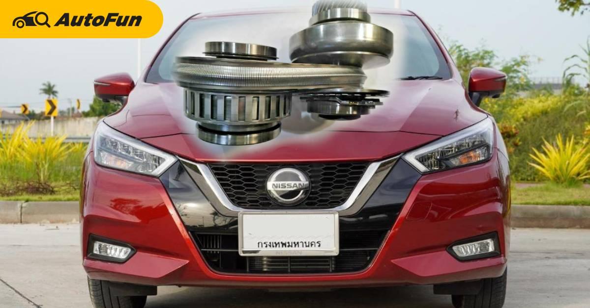 เผยเคล็ดลับ Nissan Almera ยืดอายุ CVT ด้วยสูตรน้ำมันเกียร์ 2,000 บาท ที่ไม่มีบอกในคู่มือมาก่อน 01