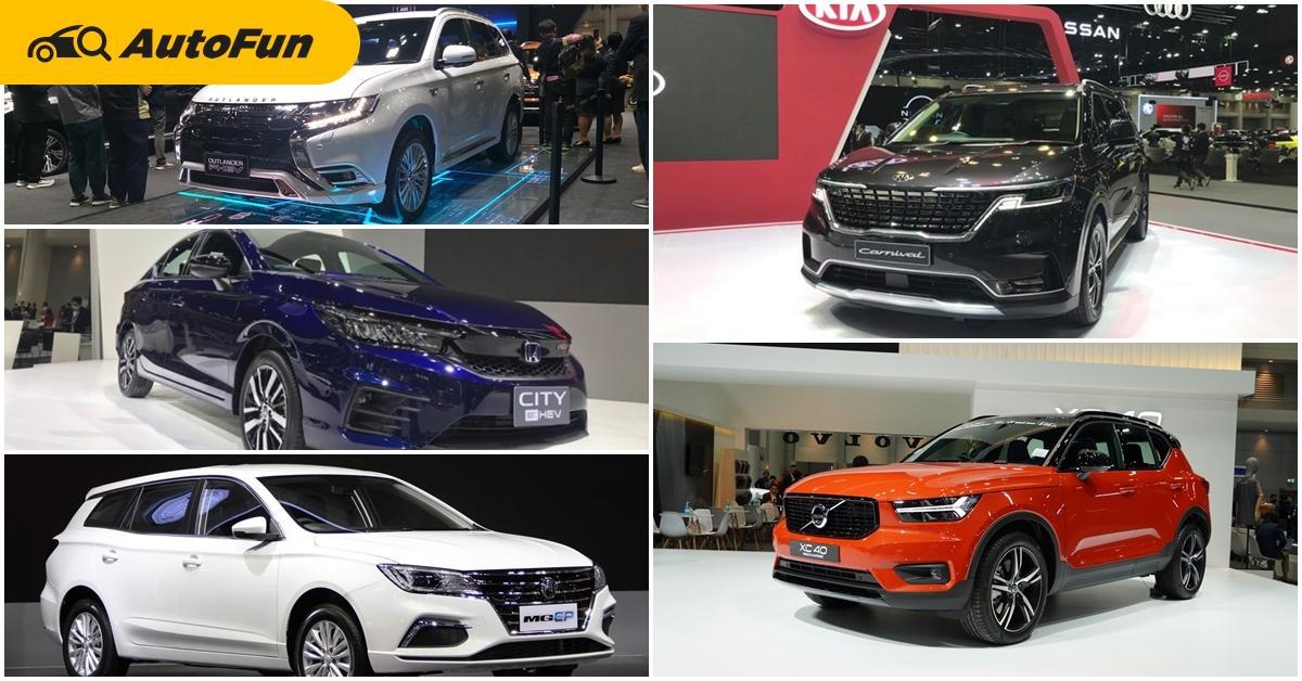 5 อันดับรถใหม่มาแรงงาน Motor Expo 2020 ฮอตจนต้องต่อคิวเข้าชม 01