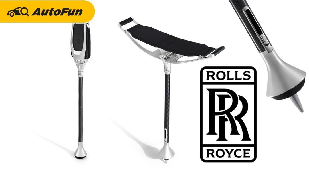 อัครมหาเก้าอี้ Rolls Royce เปิดตัวเก้าอี้พับเอาใจเศรษฐีราคา 2.6 แสนบาท 01