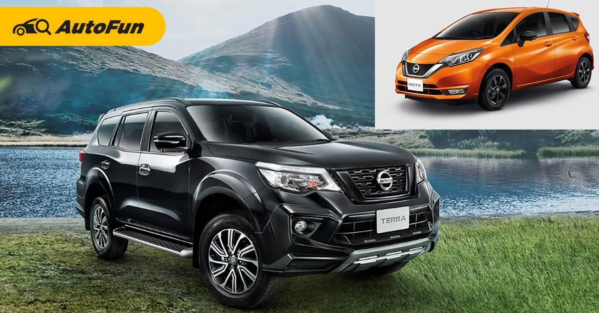 เปิดตัว 2020 Nissan Terra พ่วง 2020 Note ในไทยสวนทางตลาดโลกกำลังจะเผยโฉมรุ่นปี 2021 01