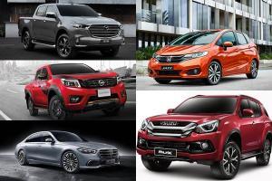 5 รถตกรุ่นในปี 2020 อย่าซื้อถ้าชอบของใหม่ มีแต่รุ่นดังๆทั้งนั้น