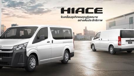 2021 Toyota Hiace 2.8 GL ราคารถ, รีวิว, สเปค, รูปภาพรถในประเทศไทย | AutoFun