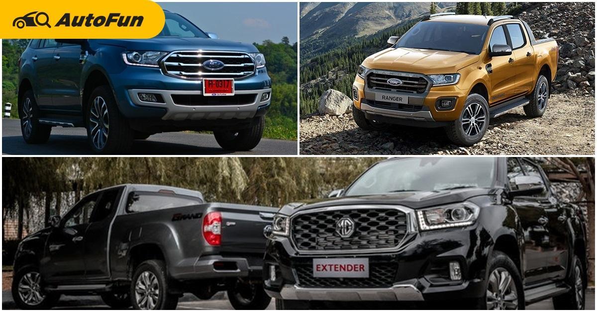 แบงค์บอกต่อ กระบะราคาดีทั้ง Ford และ Mg ส่วนลดเริ่มต้นที่ 200,000 บาท 01