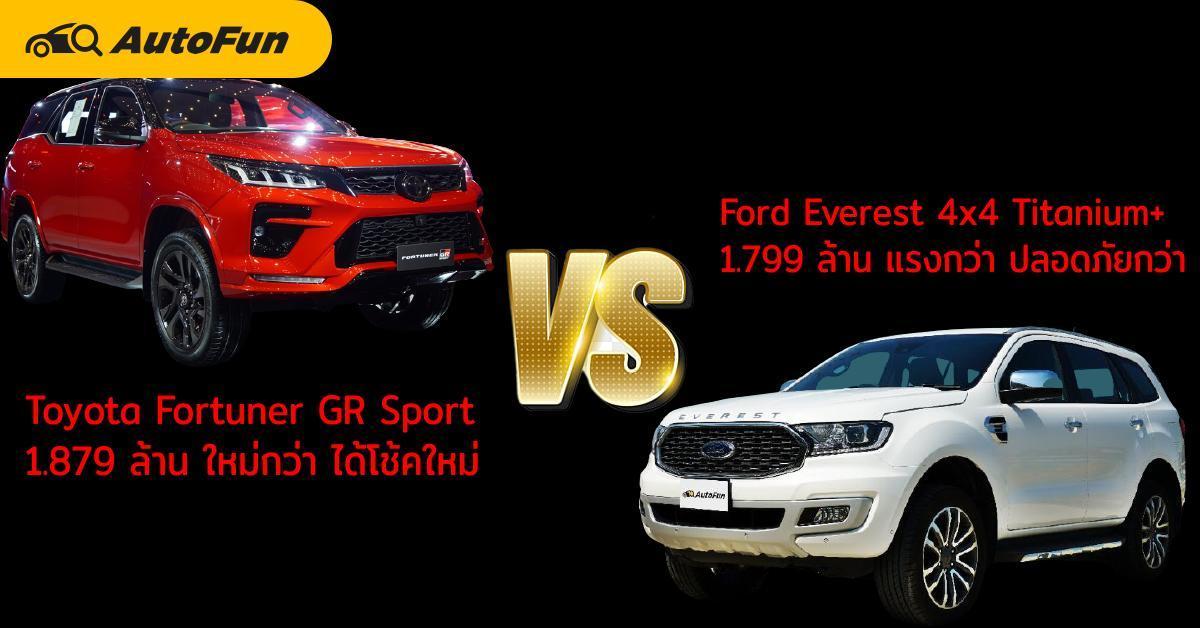 มาใหม่ขอท้าชน 2021 Toyota Fortuner GR Sport vs. Ford Everest 4x4 Titanium+ ห่างกัน 80,000 จะเลือกคันไหน 01
