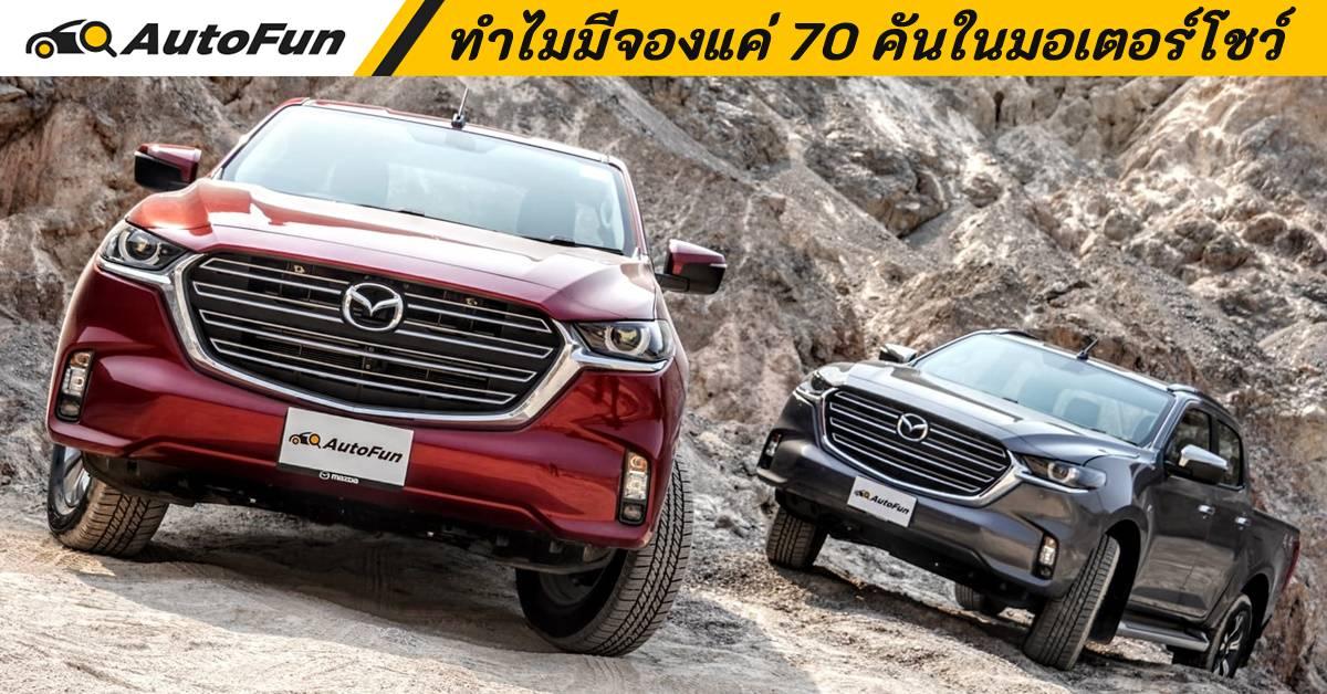 [วิเคราะห์] เกิดอะไรขึ้นกับ 2021 Mazda BT-50 และยอดจอง 70 คันจากงานมอเตอร์โชว์ปีนี้ 01