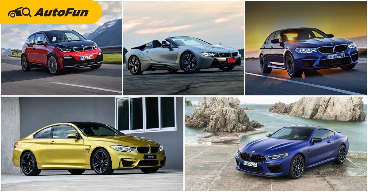 แบงค์บอกต่อ รวมโปร BMW ใน Motor Expo 2020 รุ่น M และ i ลดสูงสุด 4 ล้านบาท 01