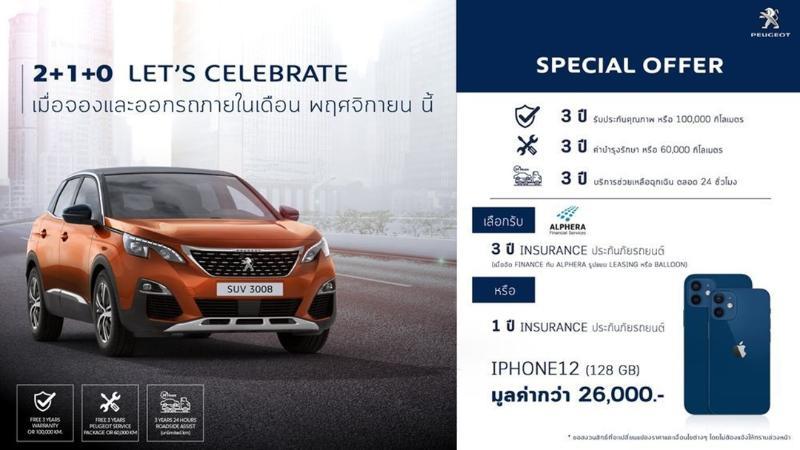 แบงค์บอกต่อ Peugeot ใจดีออกรถแถมฟรี iPhone และ Subaru ดอกเบี้ย 0% 02