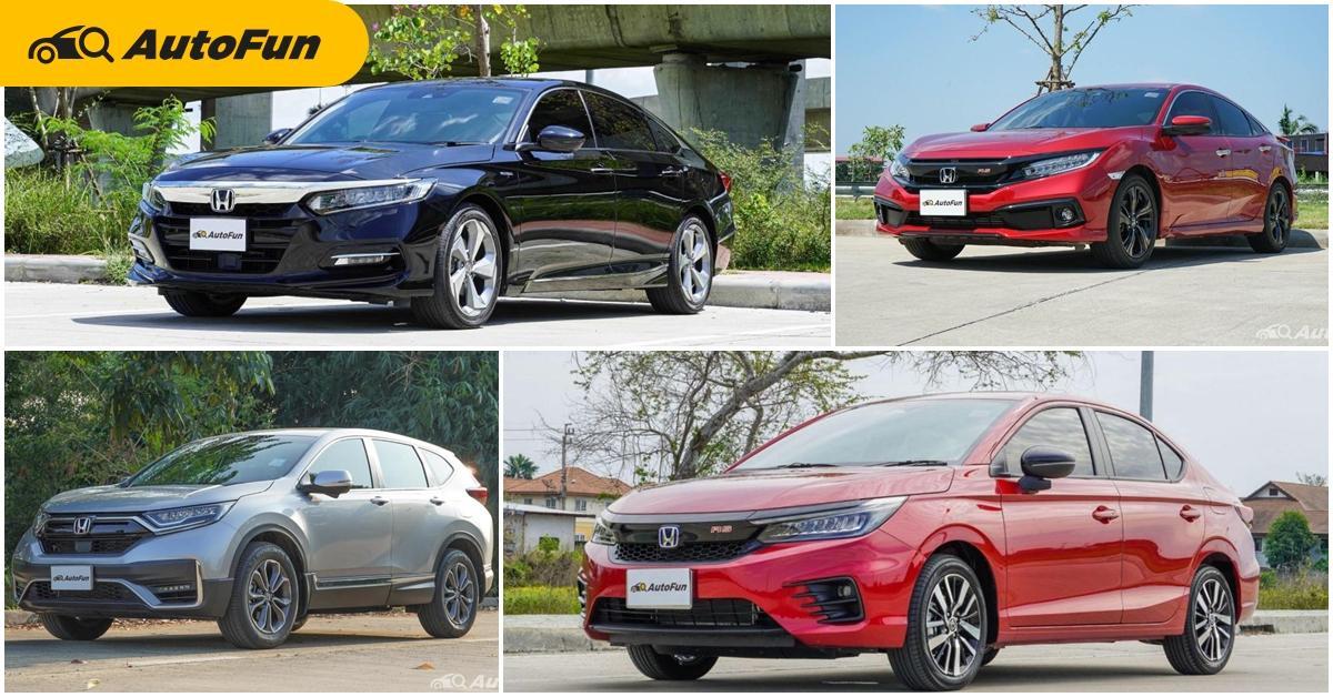 Honda มาเลเซียเรียกคืนรถจำนวน 77,708 คันทั่วประเทศ จากปัญหาปั้มเชื้อเพลิงอาจไม่ทำงาน 01