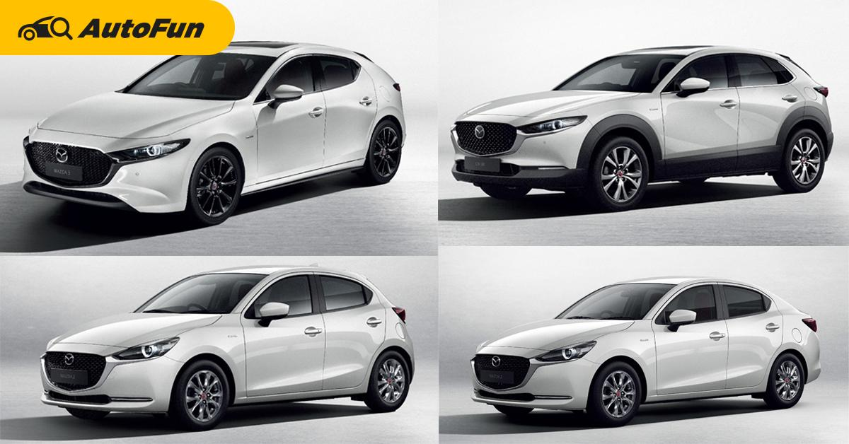 เปิดตัว 2020 Mazda 2, 3 และ CX-30 เวอร์ชั่นพิเศษฉลอง 100 ปี ตัวถังสีขาวภายในสีแดง เคาะแพงขึ้นเกือบ 4 หมื่นบาท 01