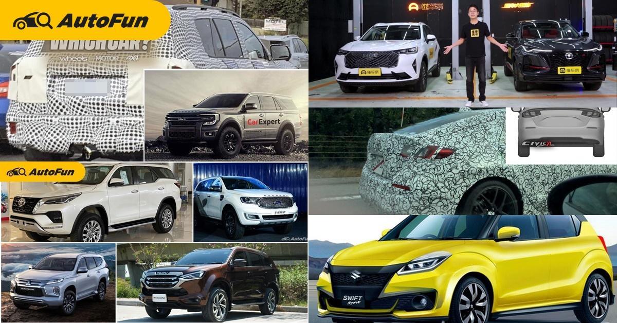 [Hot Issues] 5 เรื่องเด่นรอบสัปดาห์ ตั้งแต่ Ford Everst การปะทะกันของ Haval และ Changan รวมไปถึง Suzuki Swift ใหม่ 01