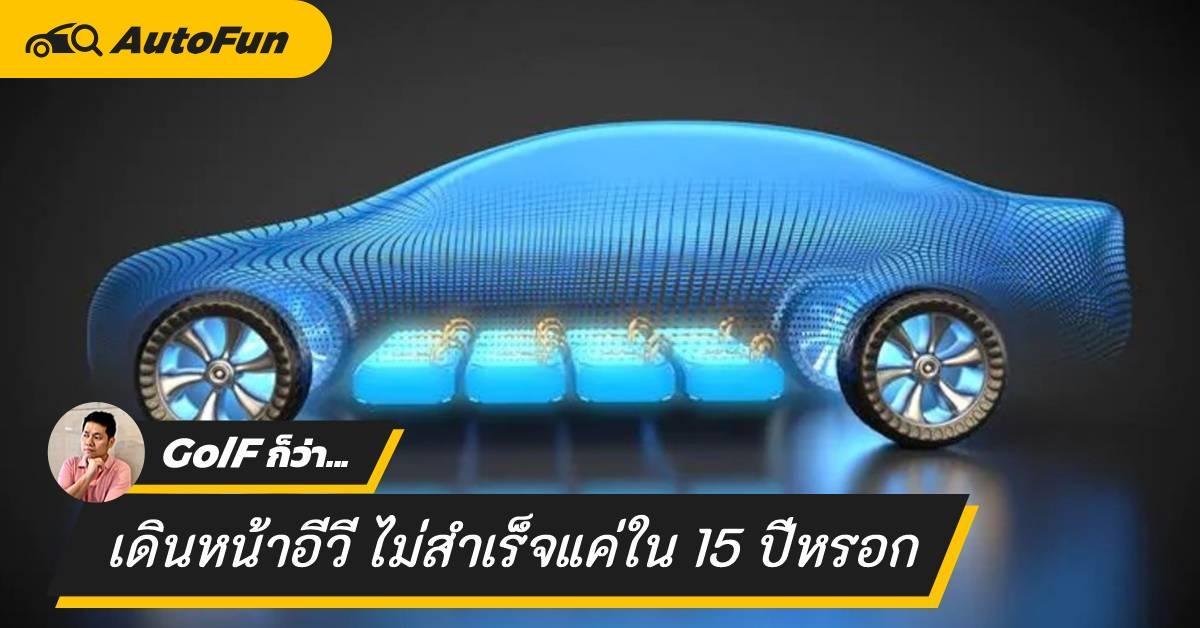 GolF said... อย่าไปเร่งเครื่องรถยนต์ไฟฟ้ามากเกินไปนัก เพราะ 15 ปี มันทำไม่ได้หรอก... 01