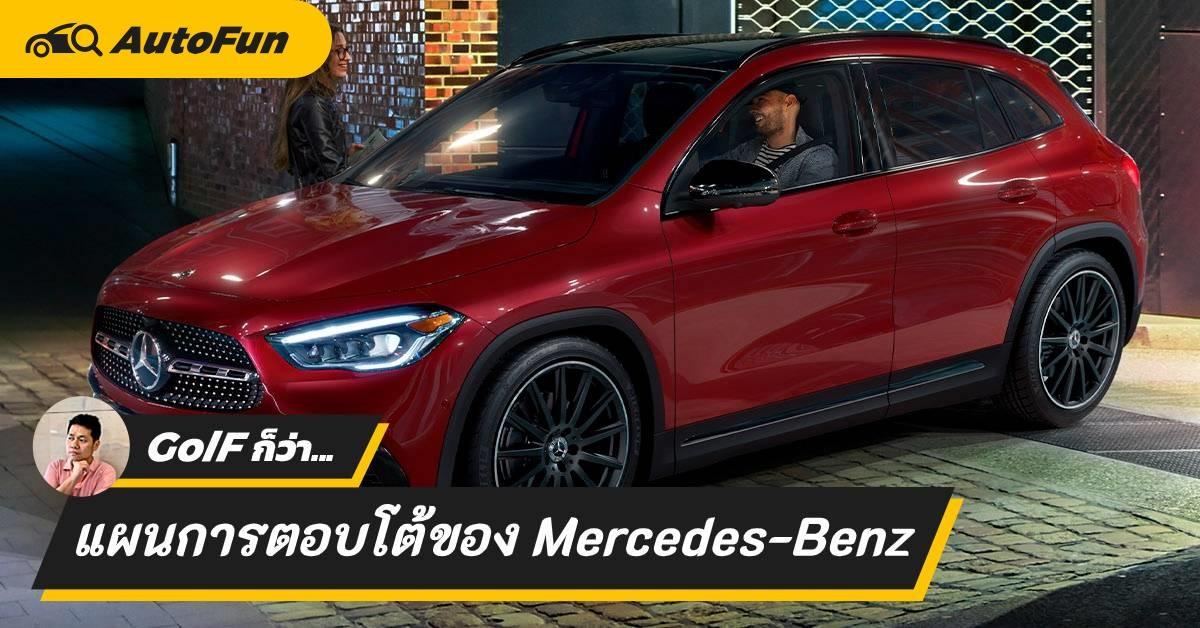 GolF ก็ว่า... การตอบกลับของ Mercedes-Benz และยืนยันว่าปีนี้ 'เราจะรักษาแชมป์ไว้เหมือนเดิม' 01