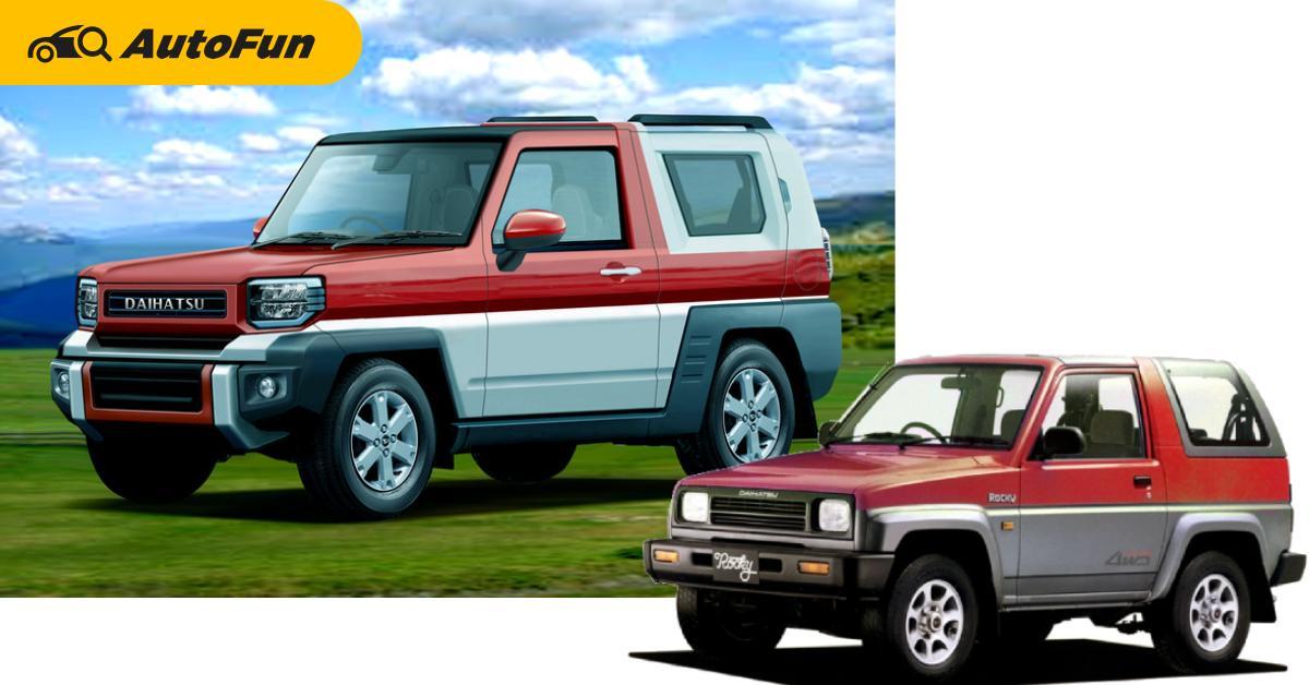 ถ้าหาก Daihatsu ทำรถมาแย่งลูกค้า Suzuki Jimny แต่เราคิดว่า คนไทยอาจจะไม่ค่อยสนใจหรอกนะ 01