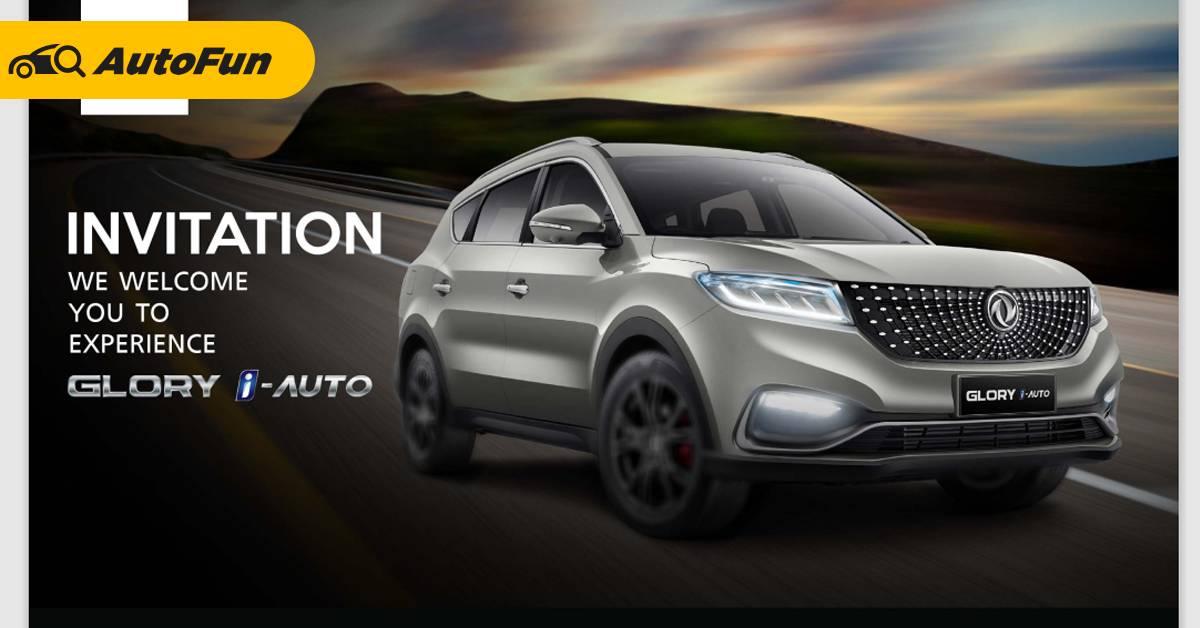เปิดตัวบริษัทและรถยนต์ SUV แบรนด์ DFSK รุ่น Glory i-Auto 01