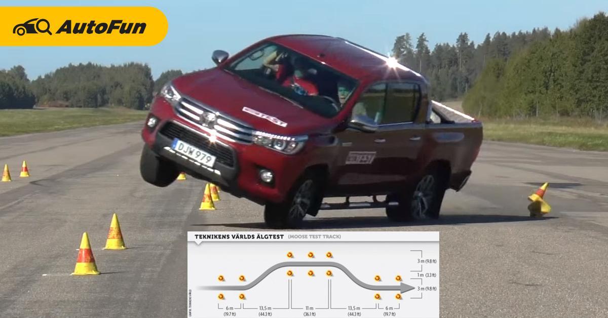 เหตุใด Toyota มักสอบตก Moose Test แต่การทดสอบแบบนี้น่าเชื่อถือแค่ไหน? 01
