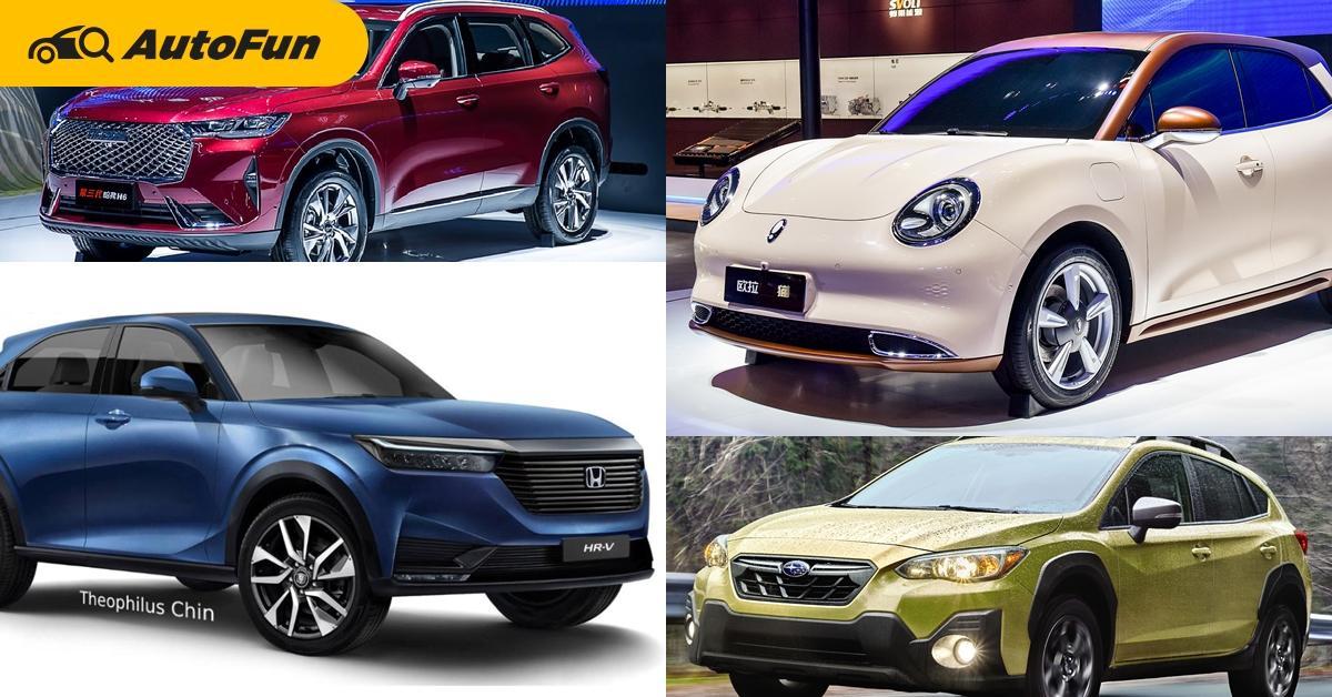 คุณกัสคาดการณ์ : รวม 12 รถใหม่รุ่นดัง พร้อมขายไทยปี 2021 มีทั้ง Civic, BT-50, HR-V ฯลฯ 01