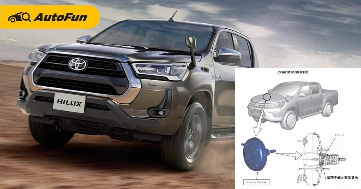 Toyota เรียกคืน Hilux และ Fortuner พบปัญหาหม้อลมเบรกในหลายประเทศ แต่ไทยไปต่อฉลุย? 01