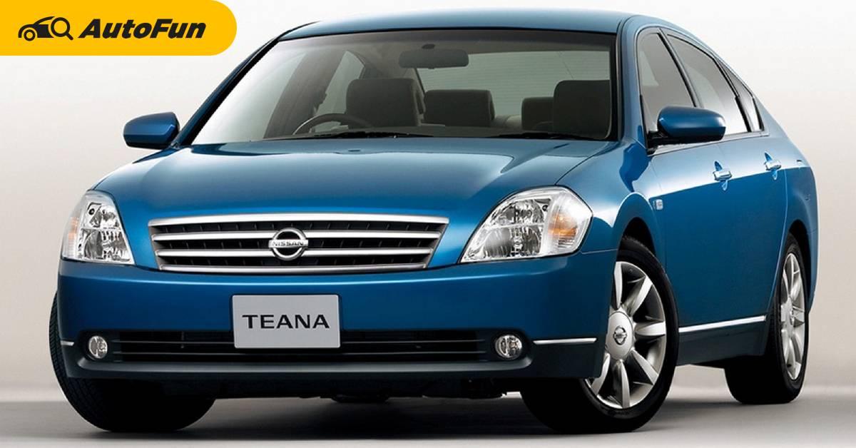มือสองต้องรู้ 3 เหตุผลที่ Nissan Teana J31 ได้ฉายาว่าเป็นเบนซ์ญี่ปุ่น แต่มีข้อเสีย ที่ต้องรับให้ได้ 01