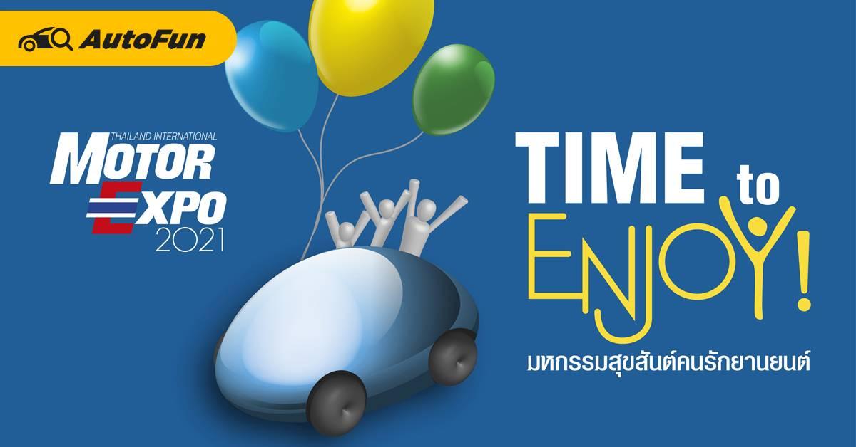 มหกรรมสุขสันต์คนรักยานยนต์-TIME to ENJOY! 01