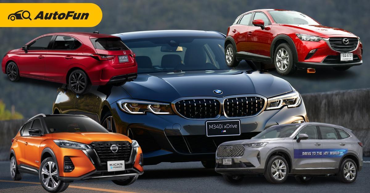 Top 5 รถใหม่ที่ทีมงาน Autofun ลองขับแล้วชอบสุดแห่งปี มีทั้งยี่ห้อญี่ปุ่น ยุโรป และจีนมาครบ 01