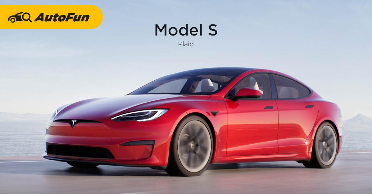 5 คุณสมบัติสุดโหด 2021 Tesla Model S Plaid รถไฟฟ้าที่จะทำให้ไฮเปอร์คาร์เซื่องซึม 01