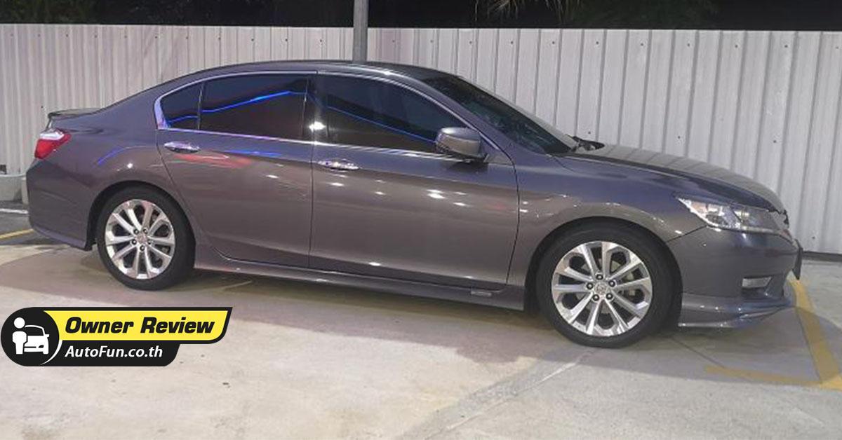 Owner Review : หารถที่สมบูรณ์แบบเพื่อมาแทนที่รถคันเก่าของผม - เรื่อง Honda Accord ของผม 01
