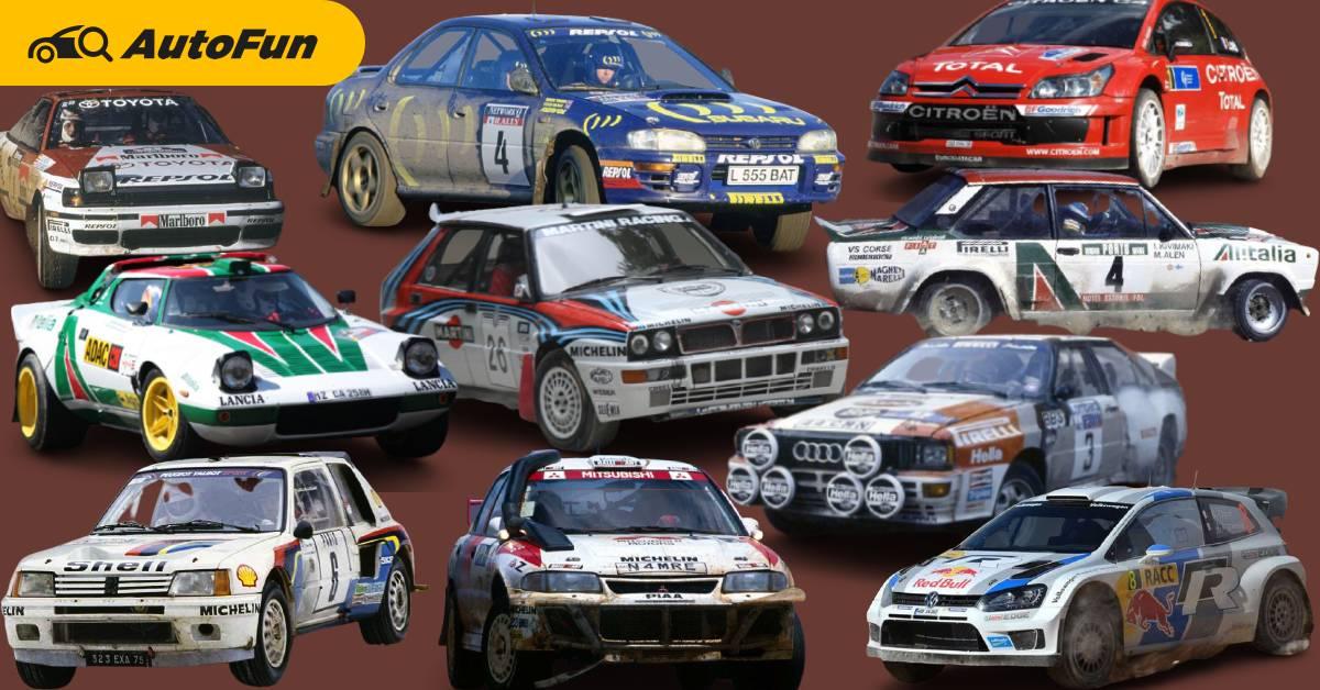 รวมตำนานรถแข่งแรลลี่ 10 รุ่นจาก 5 ยุคสมัย 1973-ปัจจุบัน แต่ละรุ่นมีประวัติสุดจี๊ดจากเรื่องจริง 01