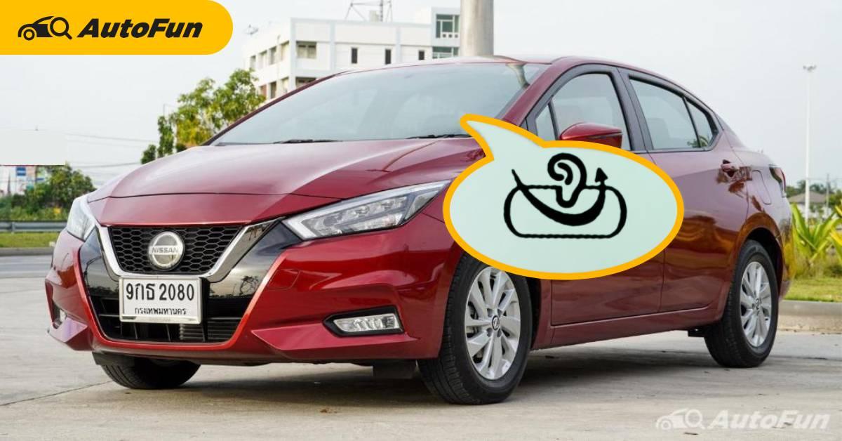2021 Nissan Almera ซ่อนความลับที่หลายคนไม่รู้ เจ้าของรถรุ่นนี้ลองดูว่ากระจกกันเสียงจริงไหม? 01