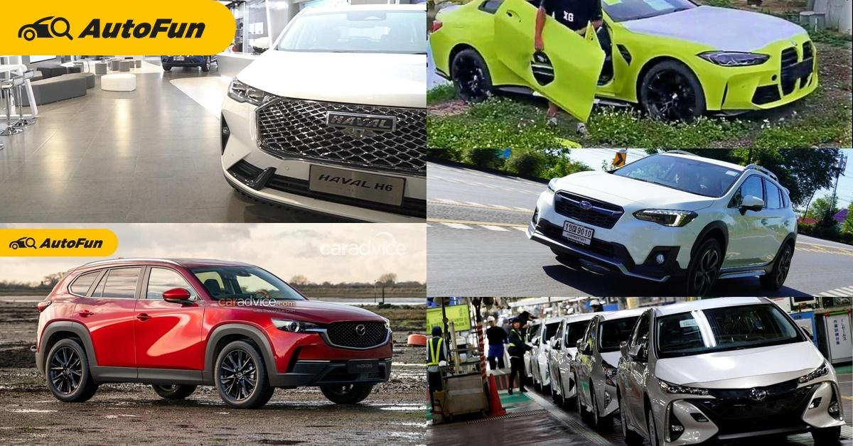 [Hot Issues] 5 เรื่องเด่นรอบสัปดาห์ เรื่องแปลก ๆ ของ BMW, Toyota, Mazda, Haval และ Subaru 01