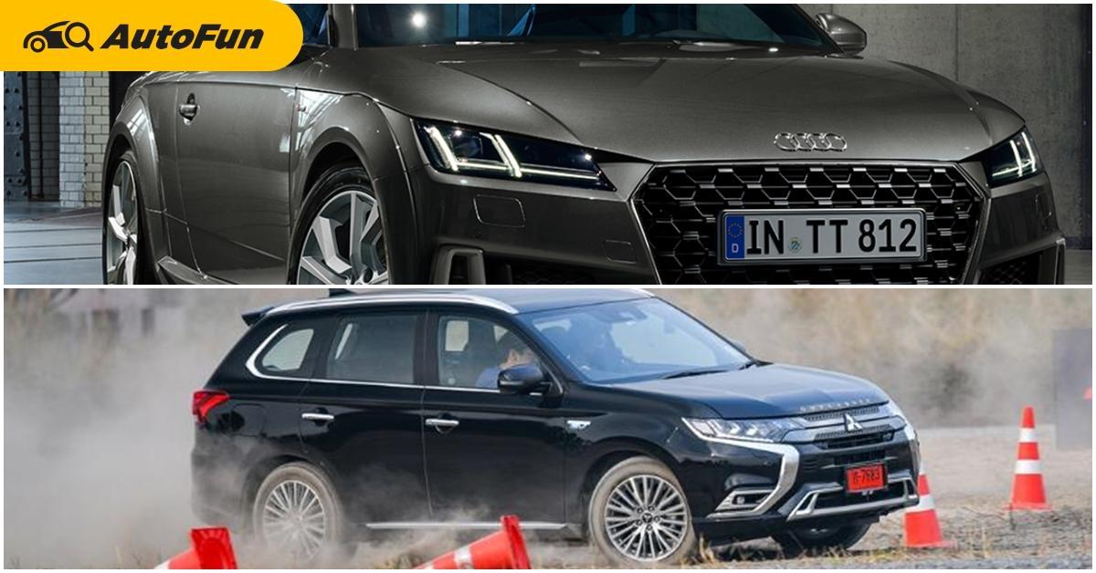 แบงค์บอกต่อ Audi แคมเปญ 0% แถมช่วยผ่อนคนละครึ่งหลายรุ่น และ Mitsubishi Outlander PHEV แพคเกจดูแล 5 ปี 01
